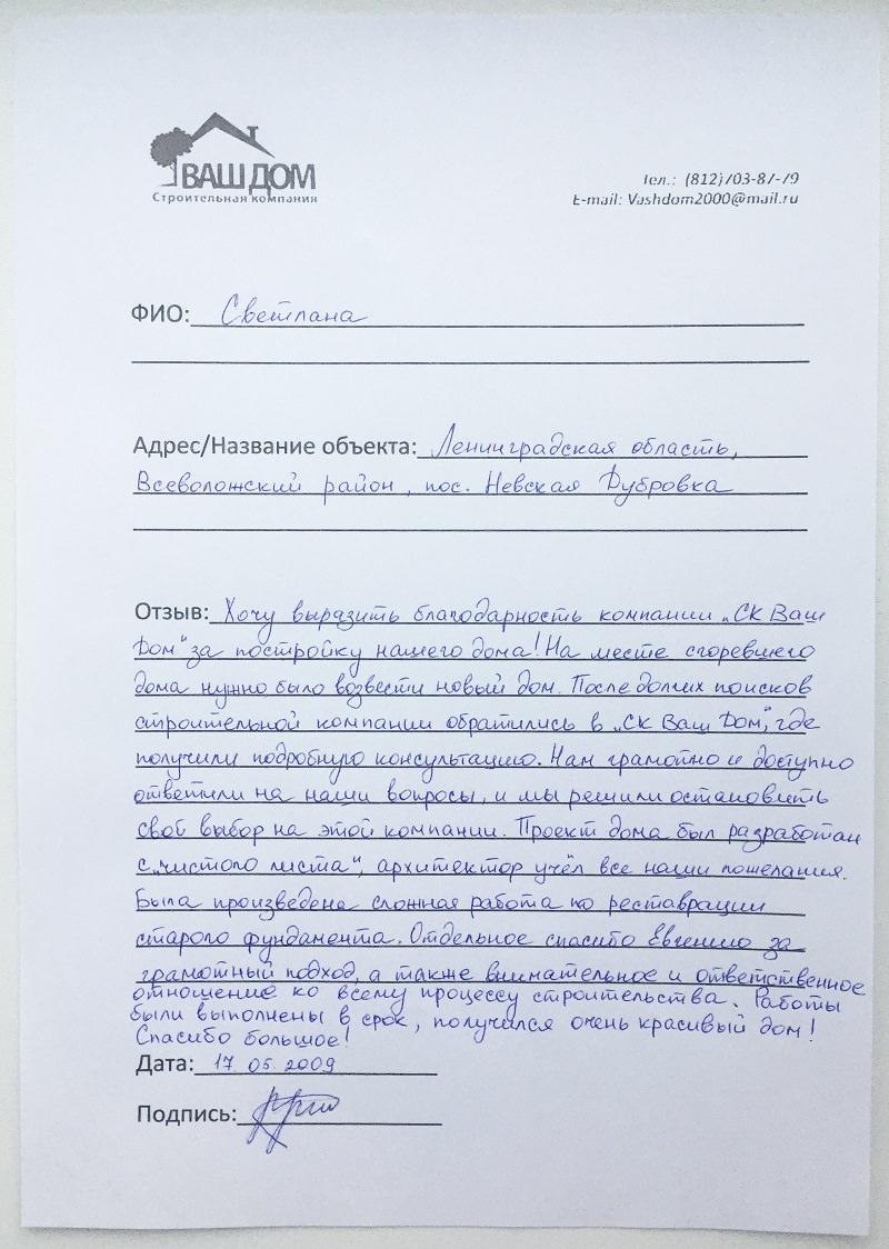 Отзыв о строительстве дома - Дубрава