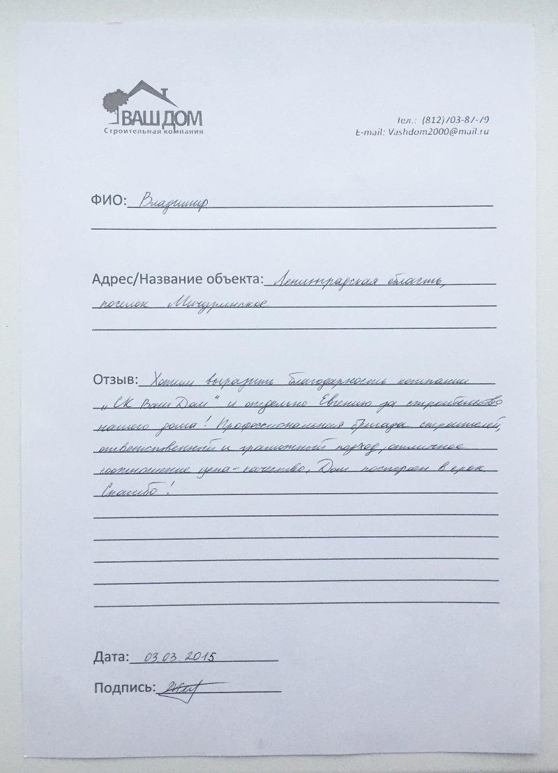 Отзыв о строительстве дома - Мичуринское